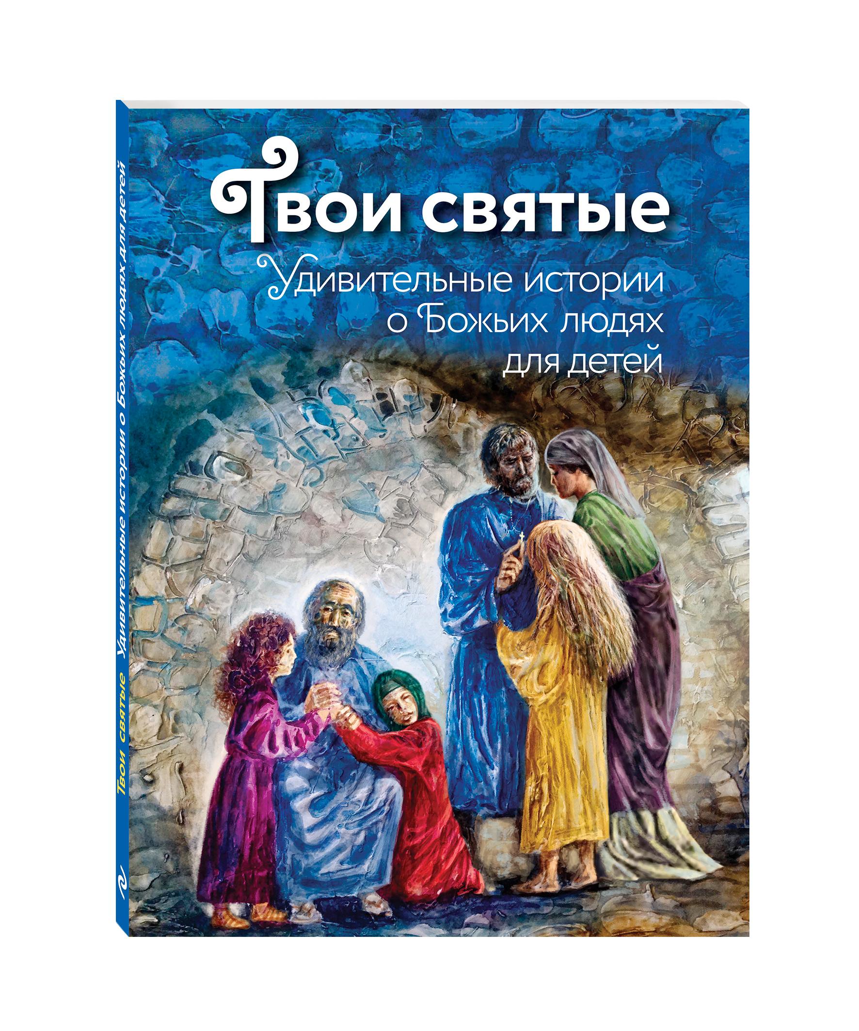 Твои святые: Удивительные истории о Божьих людях ( Щеголева Е.В.  )