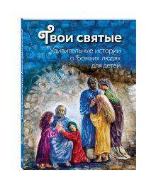 Щеголева Е.В. - Твои святые: Удивительные истории о Божьих людях обложка книги