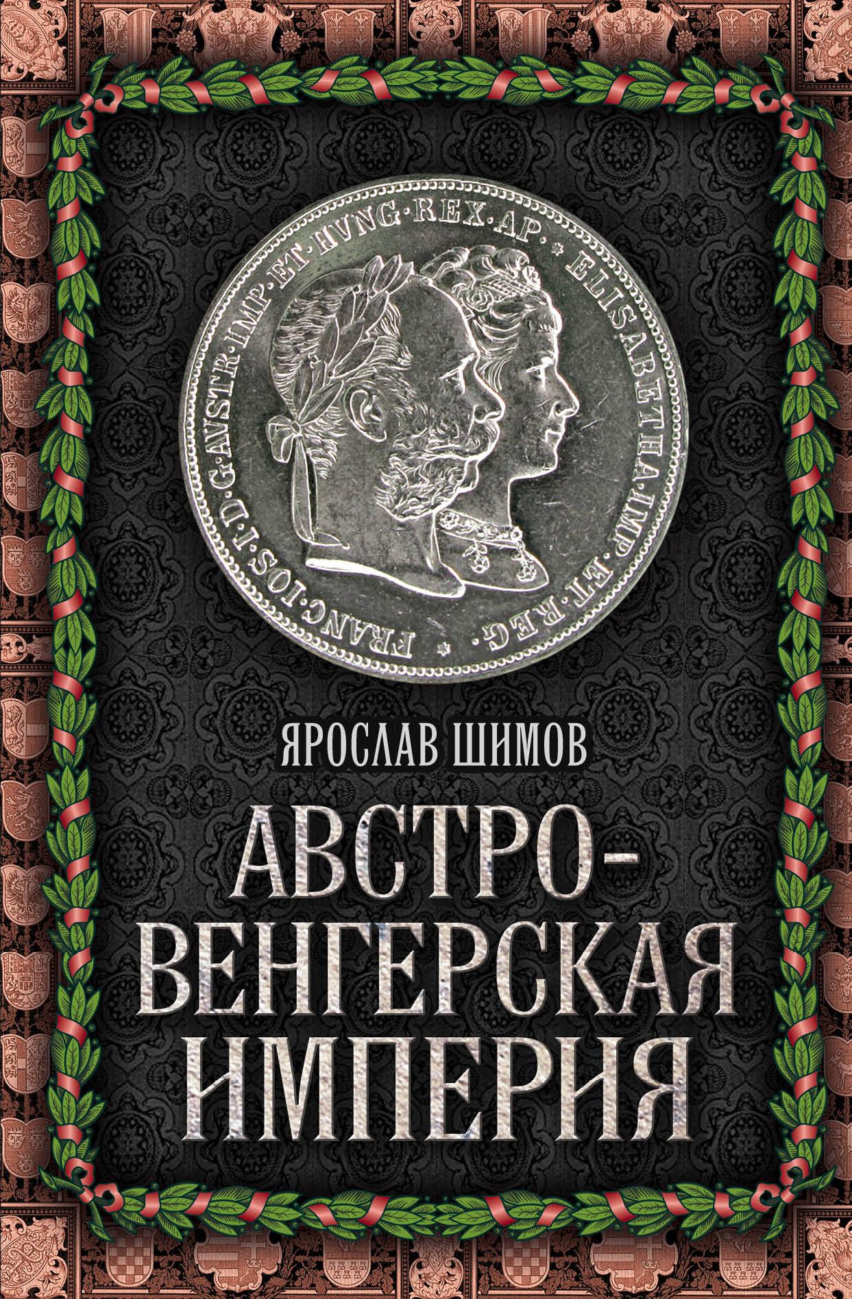 Австро-Венгерская империя от book24.ru