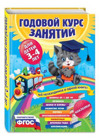 Годовой курс занятий:для детей 3-4 лет (с наклейками) Далидович А., Лазарь Е., Мазаник Т. и др.