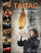 Кетглас А. - Тапас' обложка книги
