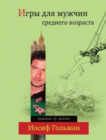 Обложка Игры для мужчин среднего возраста Иосиф Гольман