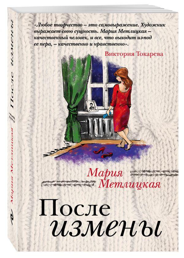 После измены Метлицкая М.
