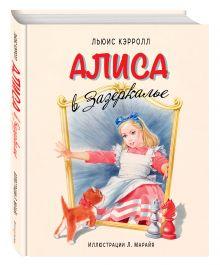 Кэрролл Л. - Алиса в Зазеркалье (ил. Марайя) обложка книги