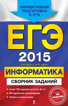 Зорина Е.М., Зорин М.В. - ЕГЭ-2015. Информатика. Сборник заданий обложка книги