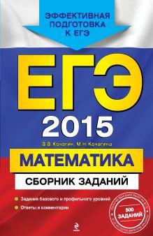 ЕГЭ-2015. Математика. Сборник заданий