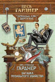 Загадка позабытого убийства обложка книги