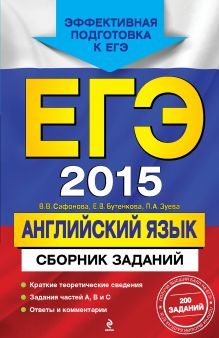 ЕГЭ-2015. Английский язык. Сборник заданий