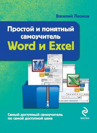 Простой и понятный самоучитель Word и Excel Леонов В.