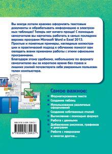 Обложка сзади Простой и понятный самоучитель Word и Excel Василий Леонов