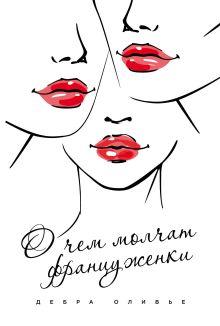 Обложка О чем молчат француженки Дебра Оливье