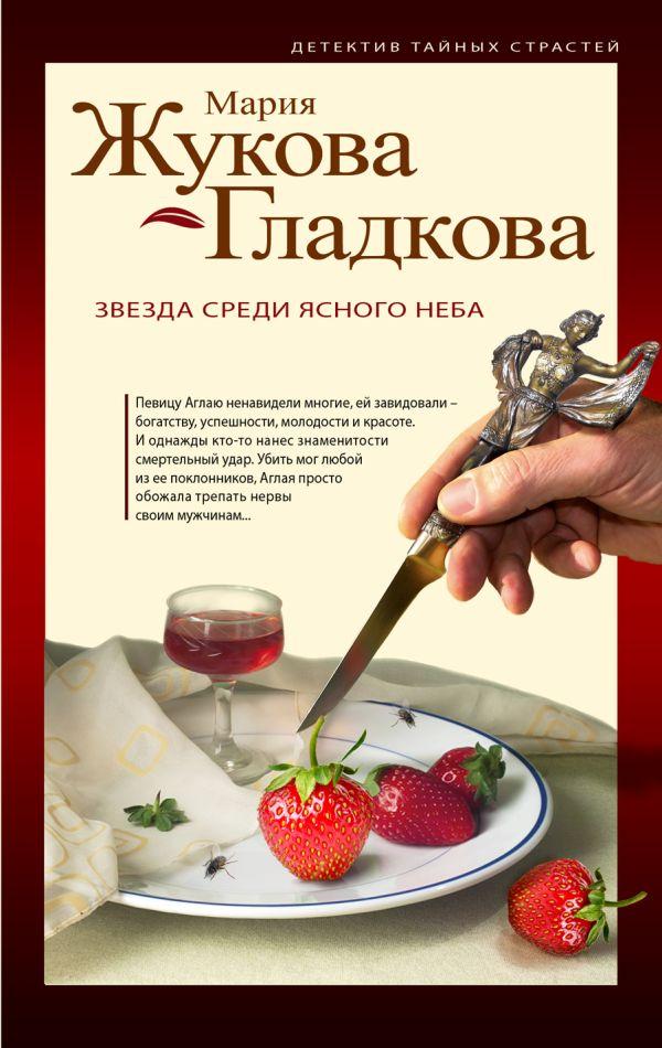 Звезда среди ясного неба Жукова-Гладкова М.