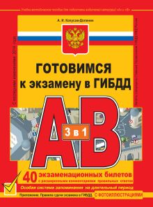 Готовимся к экзамену в ГИБДД категории АВ (2014 год)