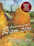 Винсент Ван Гог. Коллекция картин-постеров с репродукциями мировых шедевров живописи