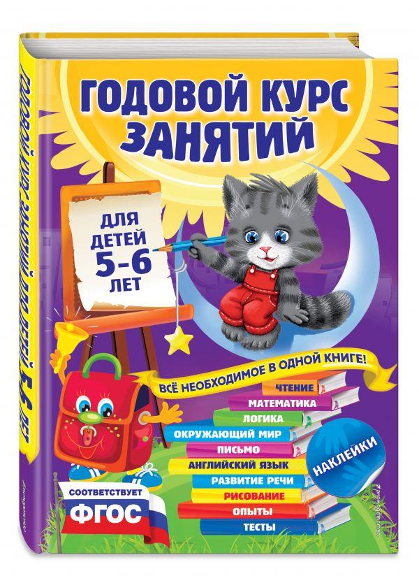 Годовой курс занятий: для детей 5-6 лет (с наклейками) Зарапин В.Г., Лазарь Е., Мельниченко О.