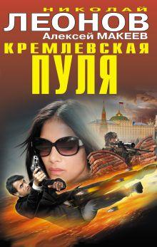 Леонов Н.И., Макеев А.В. - Кремлевская пуля обложка книги