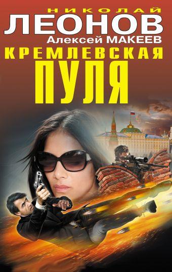 Кремлевская пуля Леонов Н.И., Макеев А.В.