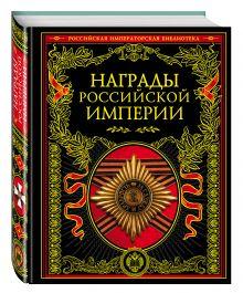 - Награды Российской империи обложка книги