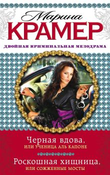 Обложка Черная вдова, или Ученица Аль Капоне. Роскошная хищница, или Сожженные мосты Марина Крамер
