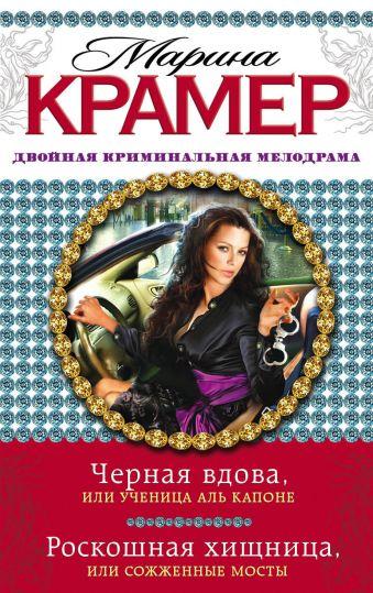 Черная вдова, или Ученица Аль Капоне. Роскошная хищница, или Сожженные мосты Крамер М.