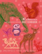 Sketchbook. Животные (коралл)