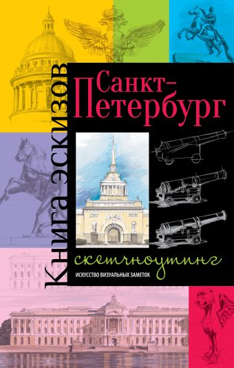 Санкт-Петербург. Книга эскизов. Искусство визуальных заметок. (пушка)