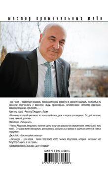 Обложка сзади Магия лжи Чингиз Абдуллаев