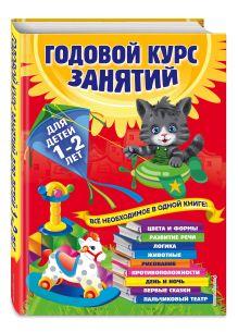 Далидович А., Мазаник Т.М., Цивилько Н.М. - Годовой курс занятий: для детей 1-2 лет обложка книги