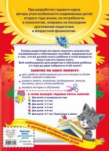 Обложка сзади Годовой курс занятий: для детей 1-2 лет А. Далидович, Т. Мазаник, Н. Цивилько