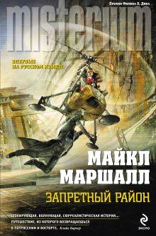 Маршалл М. - Запретный район обложка книги