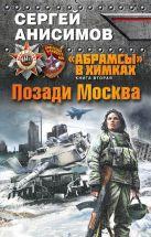 Анисимов С.В. - «Абрамсы» в Химках. Книга вторая. Позади Москва' обложка книги