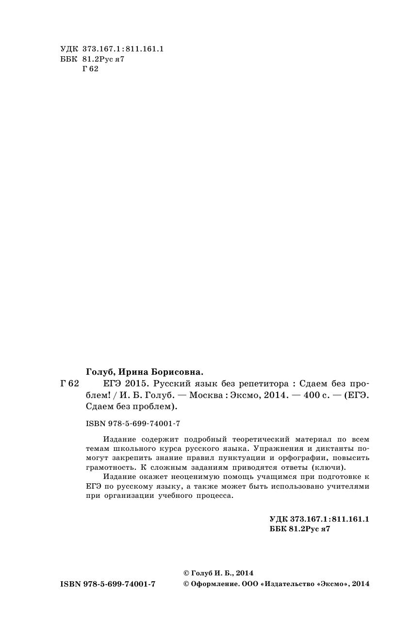 Егэ-2015. русский язык без репетитора. сдаем без проблем!