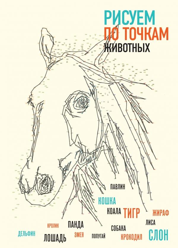 Рисуем животных по точкам Павитт Т.