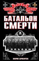 Бочкарева М. - Батальон смерти' обложка книги