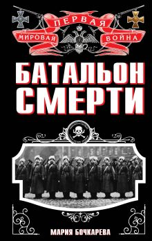 Бочкарева М. - Батальон смерти обложка книги