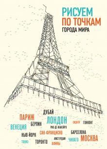 Обложка Рисуем по точкам города мира Павитт Томас