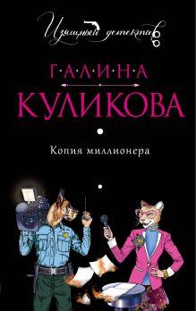 Куликова Г.М. - Копия миллионера обложка книги