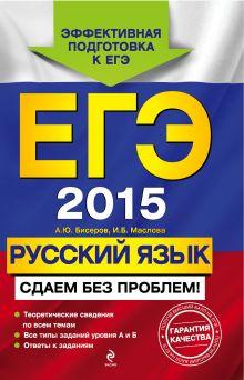 ЕГЭ-2015. Русский язык. Сдаем без проблем! обложка книги