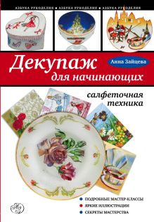 Зайцева А.А. - Декупаж для начинающих: салфеточная техника обложка книги