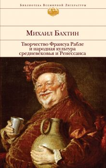 Обложка Творчество Франсуа Рабле и народная культура средневековья и Ренессанса Михаил Бахтин