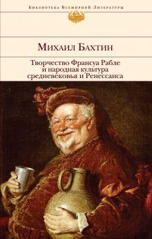 Бахтин М.М. - Творчество Франсуа Рабле и народная культура средневековья и Ренессанса обложка книги