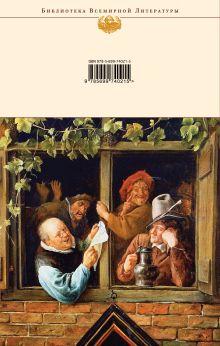 Обложка сзади Творчество Франсуа Рабле и народная культура средневековья и Ренессанса Михаил Бахтин
