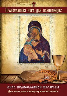 - Сила православной молитвы: Для чего, как и кому нужно молиться обложка книги