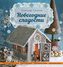 Новогодние сладости обложка книги