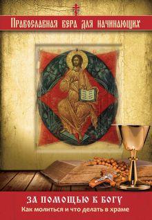 - За помощью к Богу: Как молиться и что делать в храме обложка книги