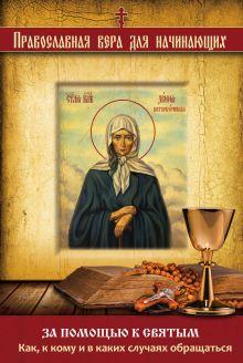 - За помощью к святым: Как, к кому и в каких случаях обращаться обложка книги