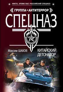 Обложка Китайский детонатор Максим Шахов