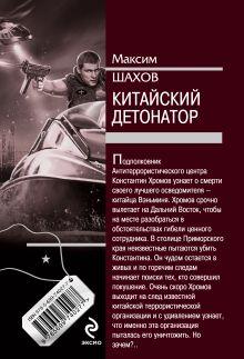 Обложка сзади Китайский детонатор Максим Шахов