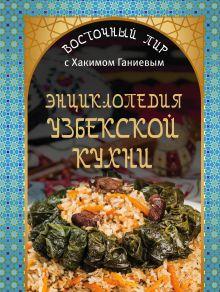 Обложка Энциклопедия узбекской кухни Хаким Ганиев