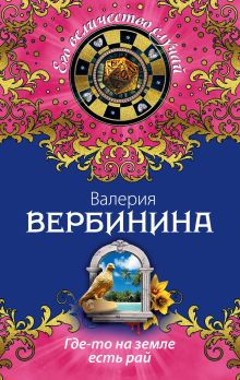 Вербинина В. - Где-то на земле есть рай обложка книги
